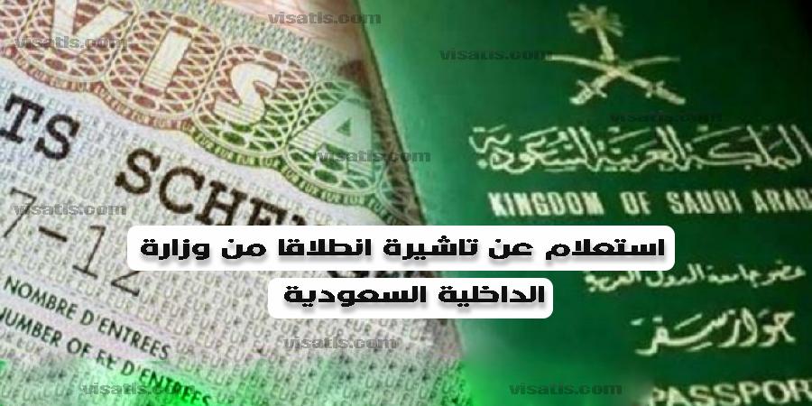 الاستعلام عن صلاحية تاشيرة خروج وعودة و استعلام عن تأشيرة زيارة برقم الهوية تأشيرة عمل