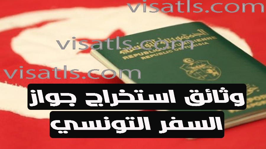 وثائق جواز السفر التونسي 2021 تجديد جواز السفر تونس فيزا تلس