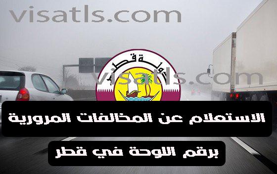 الاستعلام عن المخالفات المرورية برقم اللوحة في قطر جدول المخالفات المرورية في قطر