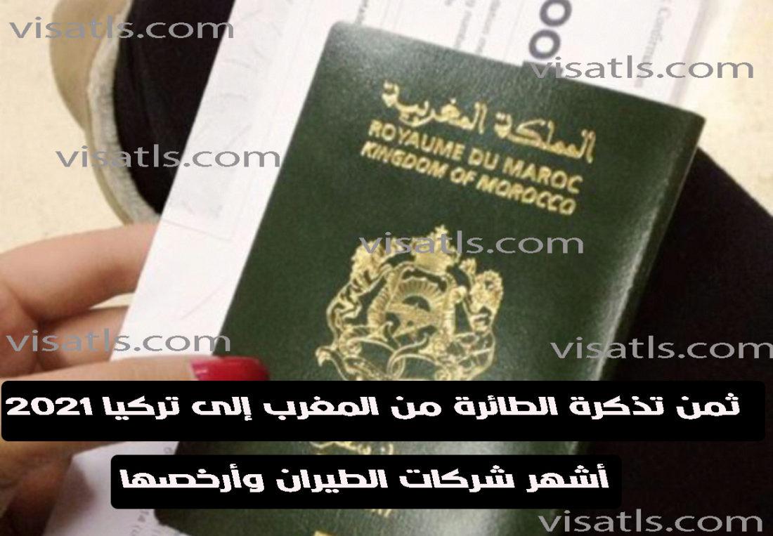 ثمن تذكرة الطائرة من المغرب الى تركيا و شروط السفر رحلات منظمة