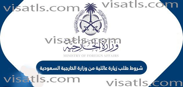 شروط طلب زيارة عائلية من وزارة الخارجية السعودية استعلام عن زيارة عائلية استعلام طلب زيارة