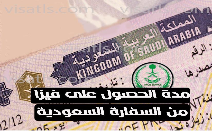 كم تستغرق مدة استخراج التأشيرة من السفارة السعودية مدة استخراج تأشيرة زيارة 2021